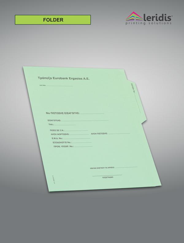 Εκτύπωση folder 3