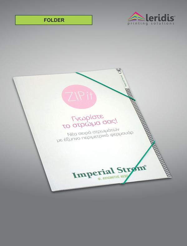 Εκτύπωση folder 4