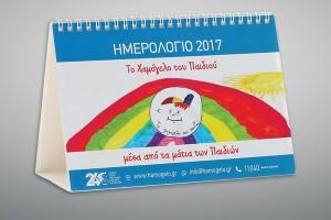 Εκτύπωση ημερολογίων 4
