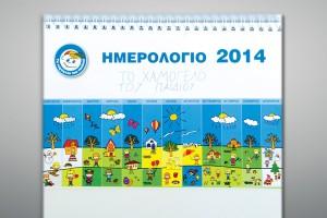 Εκτύπωση ημερολογίων 5
