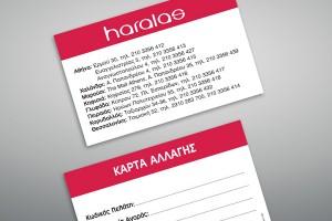 Επαγγελματικές κάρτες 5