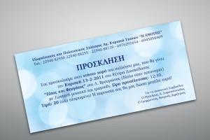Προσκλήσεις 4